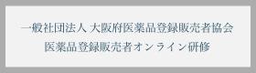 登録販売者のオンライン研修・Eラーニングなら大阪府医薬品登録販売者協会